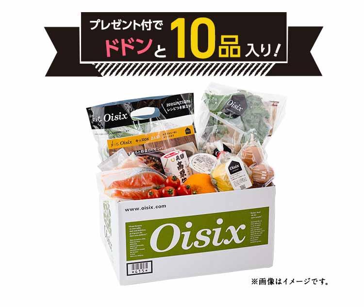Oisix おためしセット