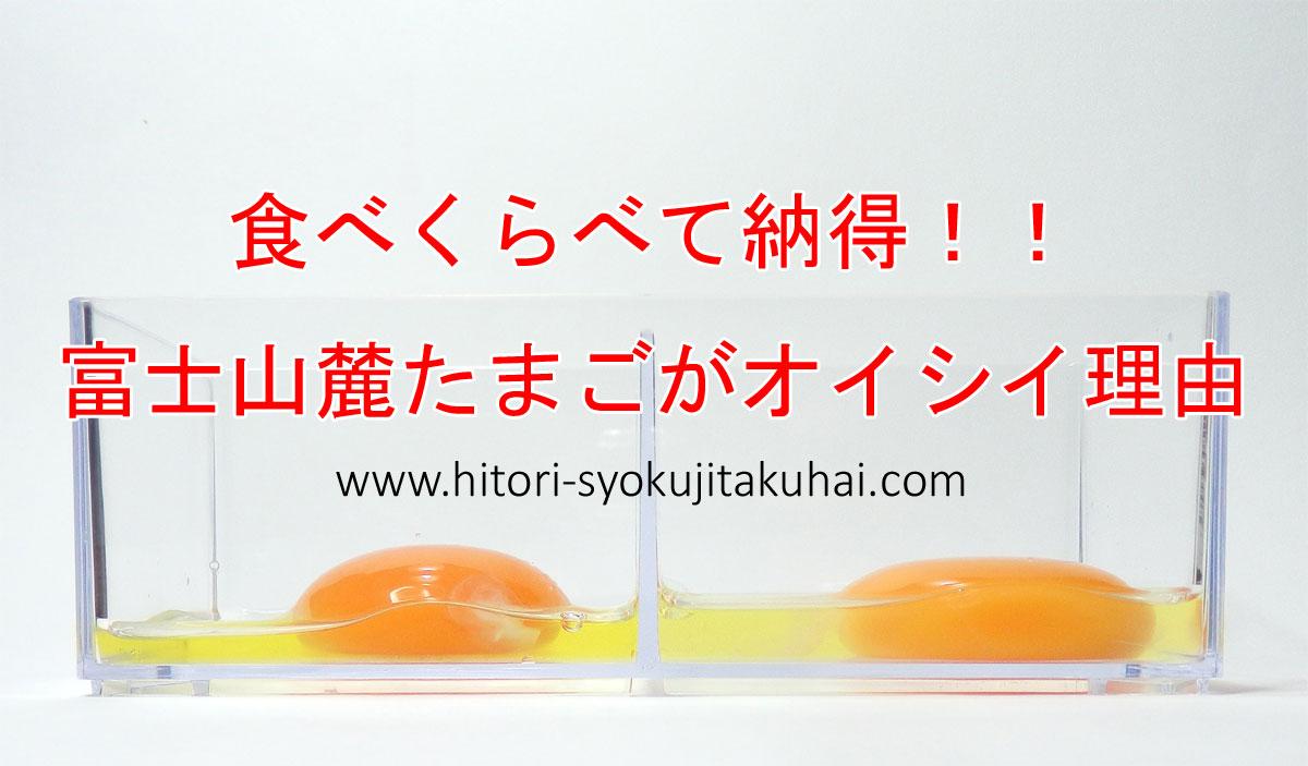 富士山麓たまごとスーパーで買ったたまごの比較