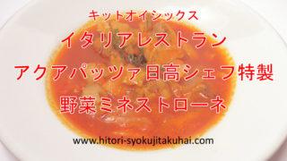 キットオイシックスで作った日髙シェフ特製野菜ミネストローネ