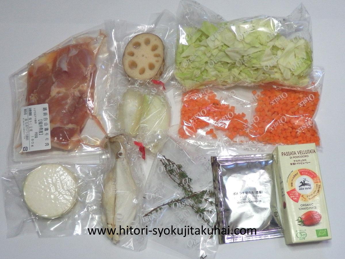 日髙シェフ特製野菜ミネストローネの材料