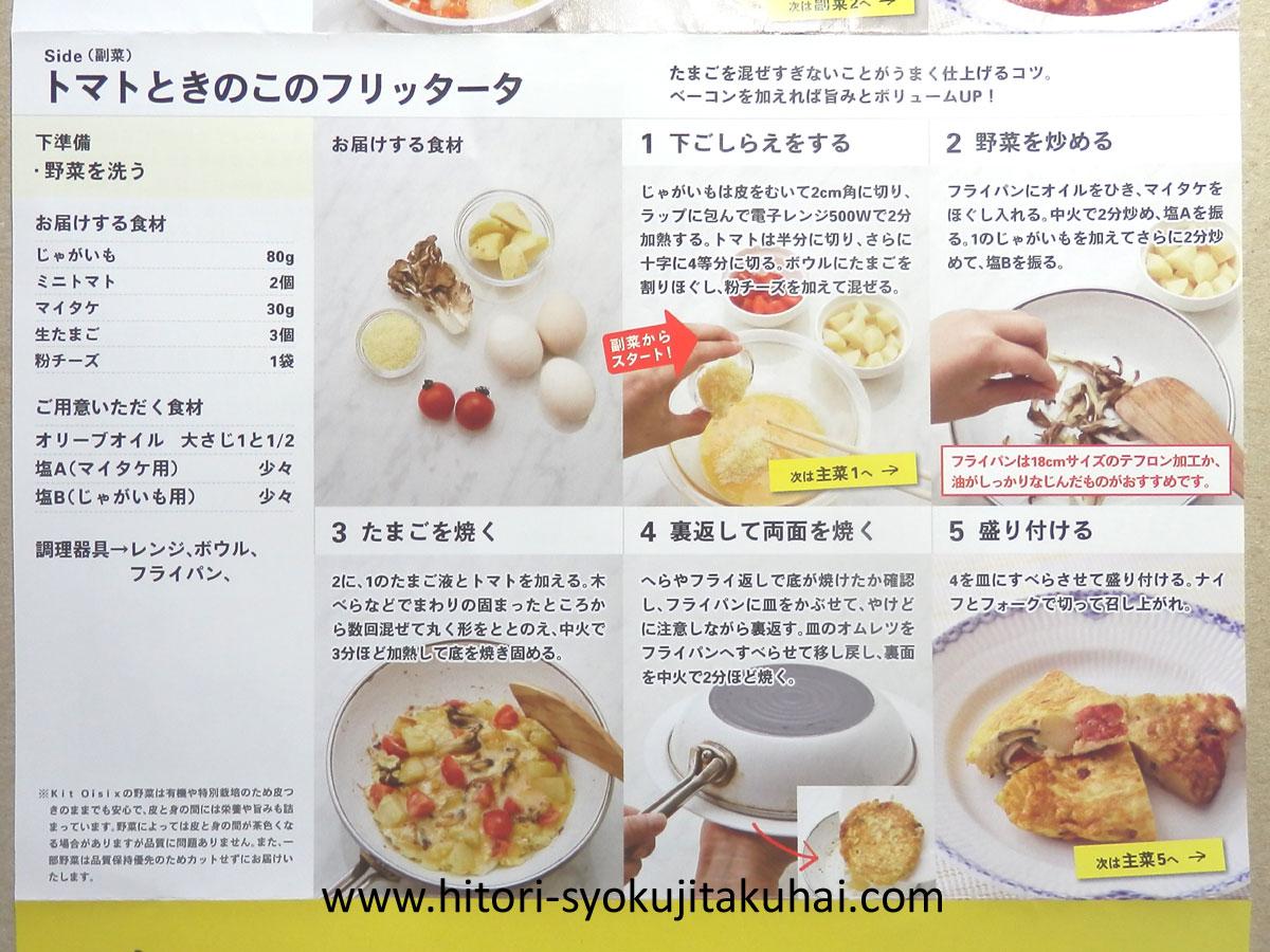 トマトときのこのフリッタータ・レシピ