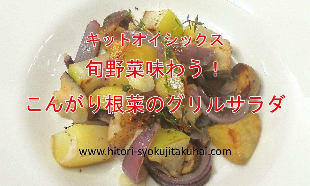 キットオイシックス・根菜グリルサラダ