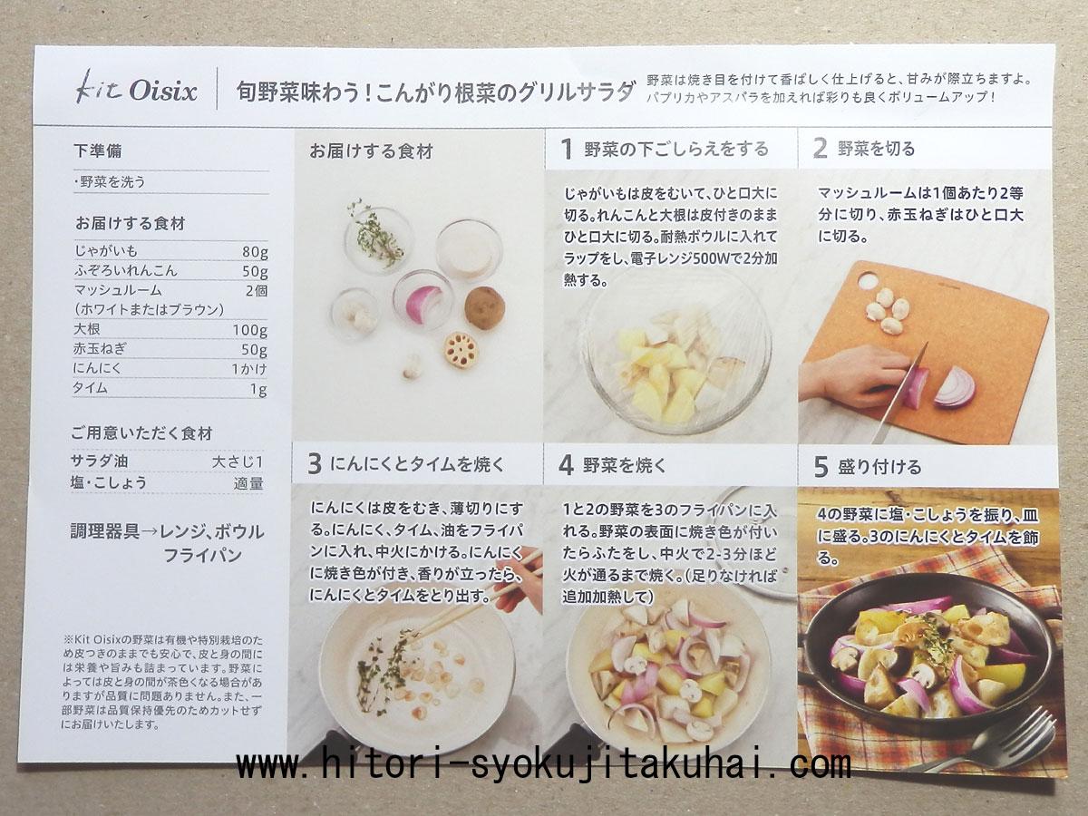 キットオイシックス・根菜グリルサラダレシピ