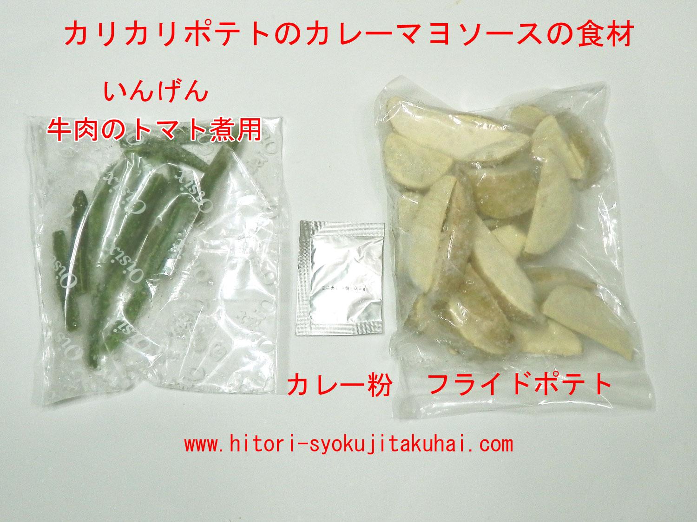 キットオイシックス カリカリポテトのカレーマヨソースの食材