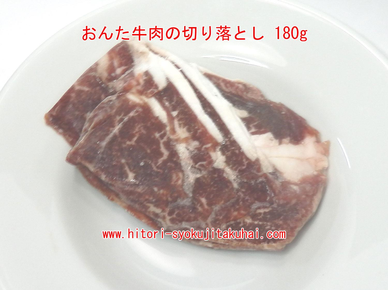 キットオイシックス おんた牛肉の切り落とし