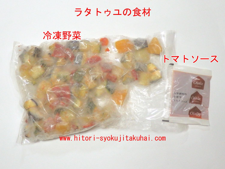 キットオイシックス ラタトゥユの食材