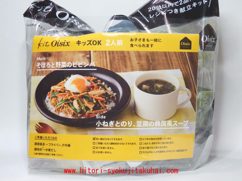 キットオイシックス:そぼろと野菜のビビンバ