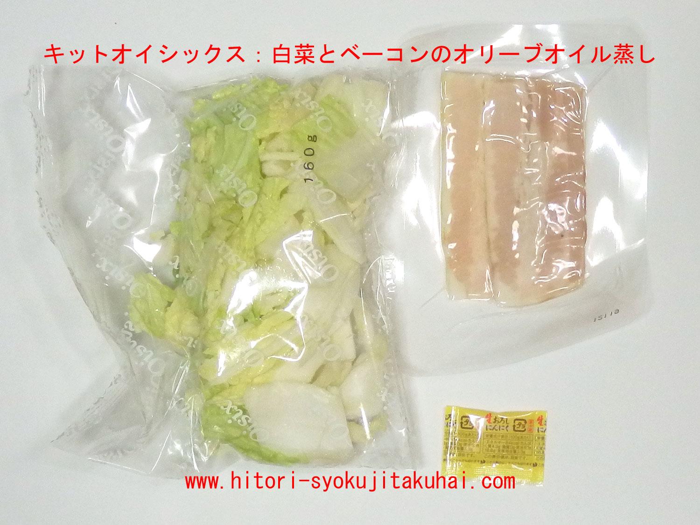キットオイシックス:白菜とベーコンのオリーブオイル蒸し食材