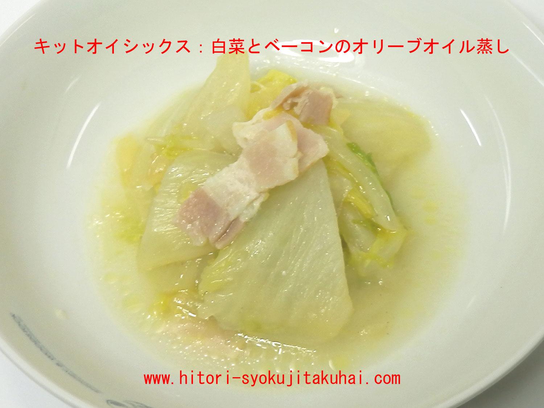 キットオイシックス:白菜とベーコンのオリーブオイル蒸し