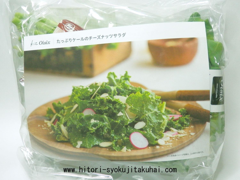キットオイシックス:ケールのチーズナッツサラダ