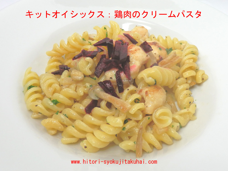 キットオイシックス:鶏肉のクリームパスタ
