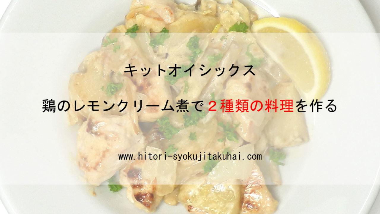 キットオイシックス:鶏のレモンクリーム煮