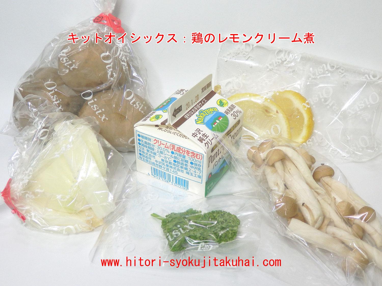 キットオイシックス:鶏のレモンクリーム煮の食材