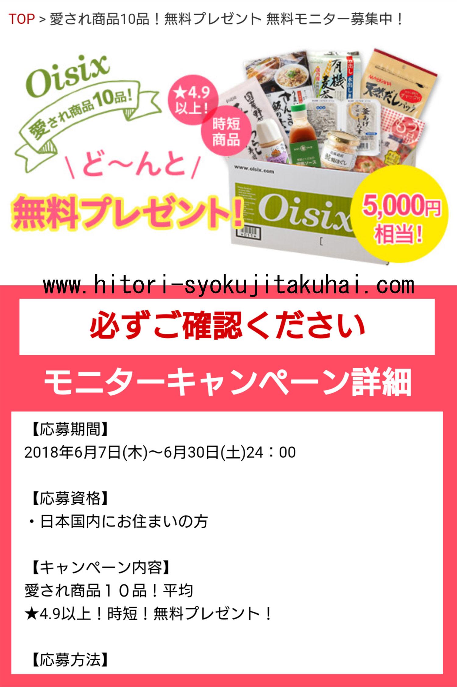オイシックス・モニターキャンペーン