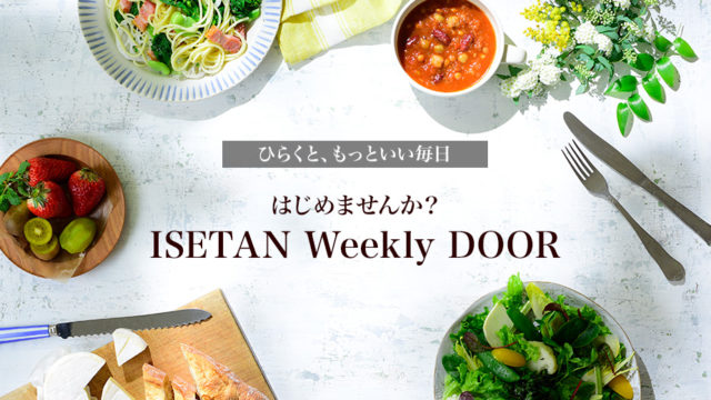 伊勢丹ドア(isetan door)