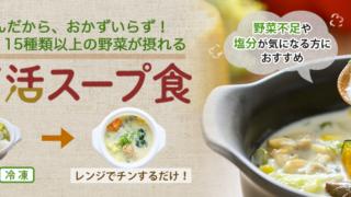 ウェルネスダイニングのベジ活スープ食
