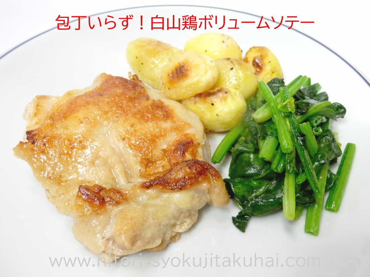 キットオイシックス 包丁いらず!白山鶏のボリュームソテー