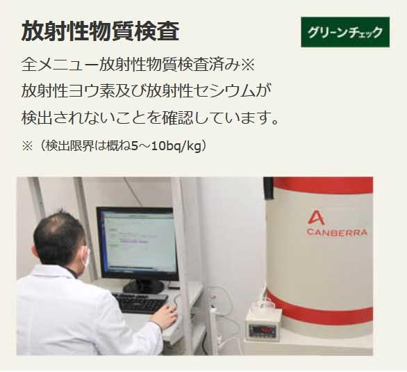 オイシックス放射性物質検査