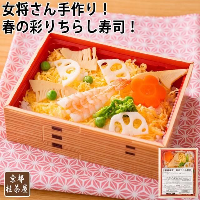 わんまいる 彩りちらし寿司