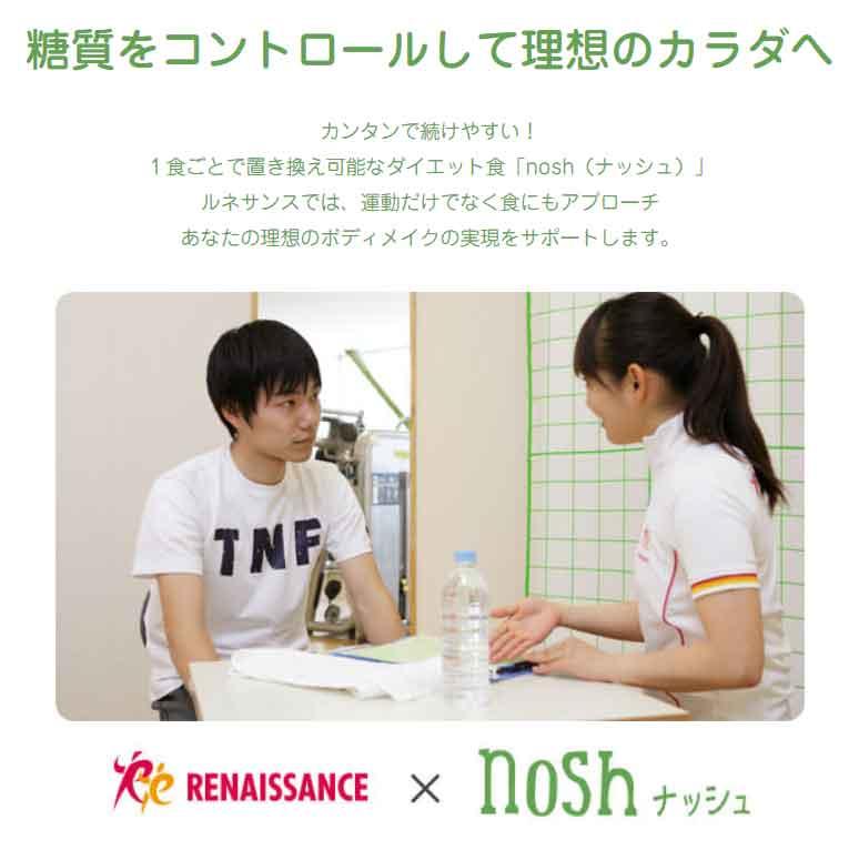 nosh(ナッシュ) ルネサンス